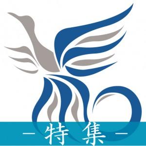 logo_bird_tokusyu